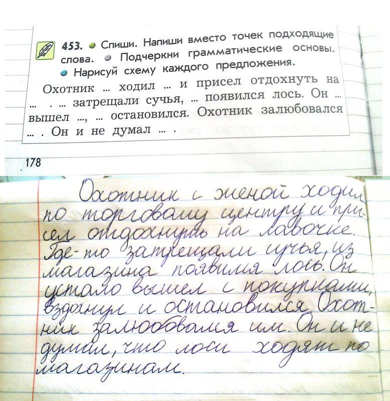 сочинение по русскому языку 7 класс на тему ловить рыбу