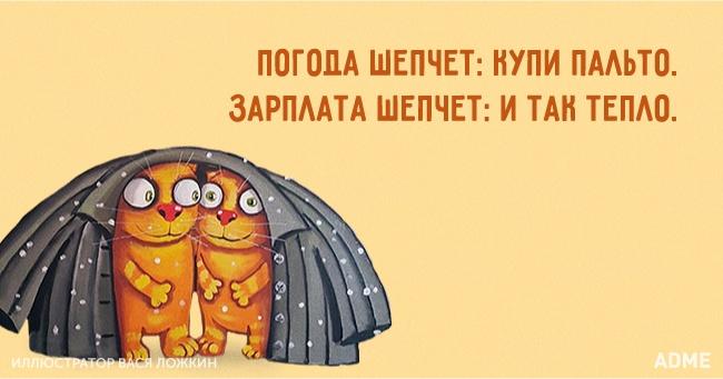 Картинки, смешные картинки про холодную осень